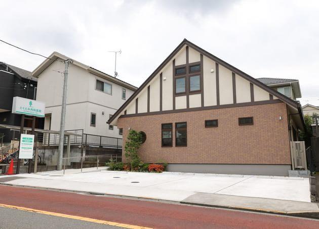 とくとみ内科医院 成瀬駅 2の写真