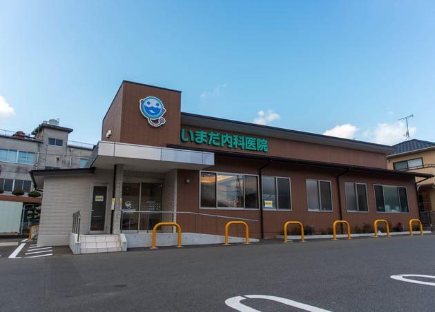 いまだ内科医院 神辺駅 1の写真