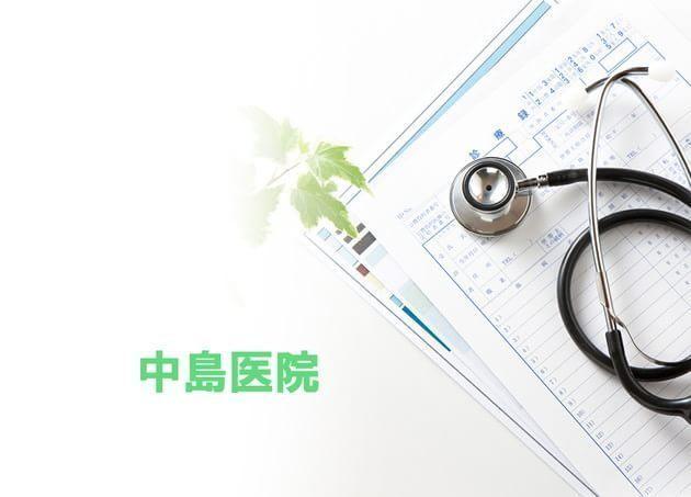 医療法人社団 中島医院