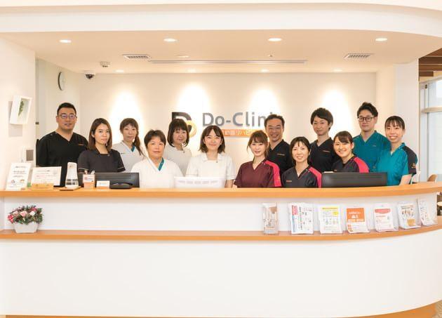 Do−Clinic 整形・運動器リハビリテーション
