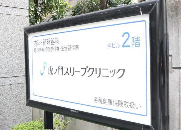虎ノ門スリープクリニック 虎ノ門駅 6の写真