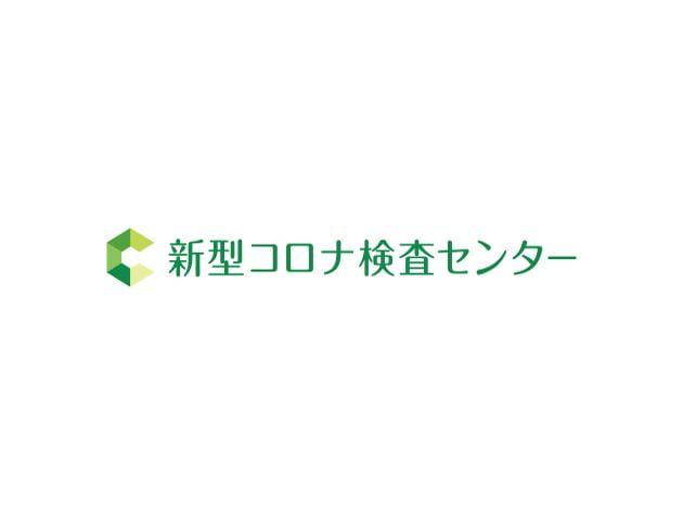 新型コロナPCR検査センター新宿店 新宿駅 1の写真