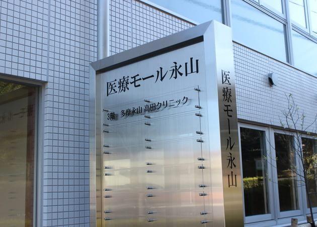 多摩永山 高田クリニック 京王永山駅 6の写真