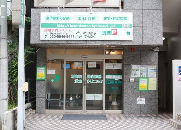 湘南台 腎泌尿器・漢方クリニック 湘南台駅 3の写真
