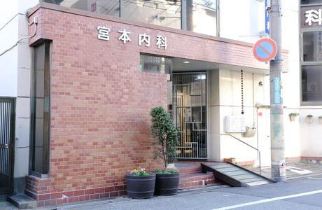 宮本内科 出屋敷駅 1の写真
