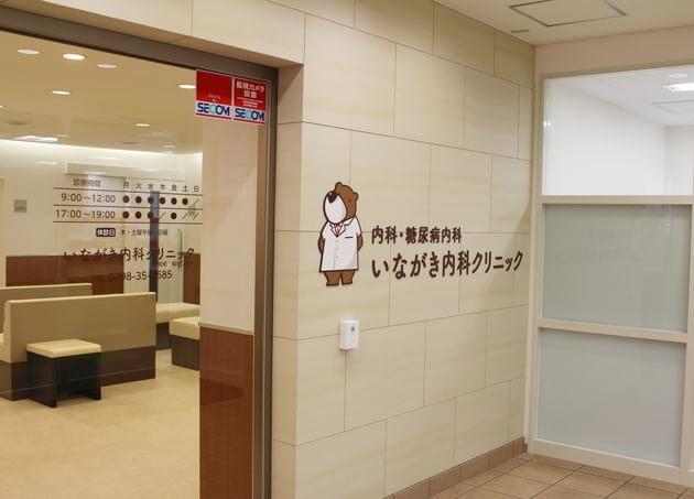 いながき内科クリニック 香櫨園駅 1の写真