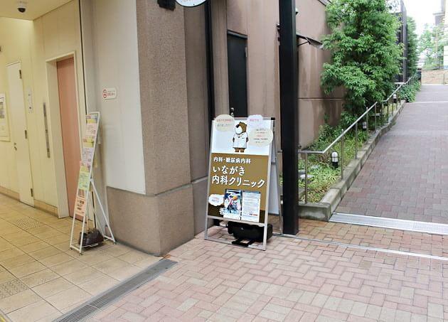 いながき内科クリニック 香櫨園駅 6の写真