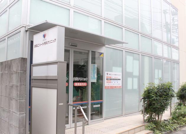 まるこハート内科クリニック 武蔵新田駅 1の写真