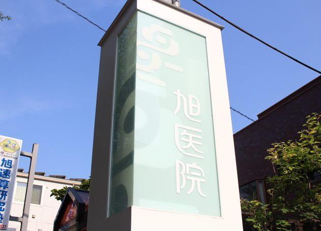 旭医院 北千住駅 1の写真
