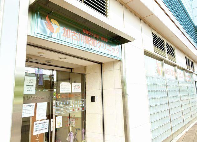 加古川駅前クリニック