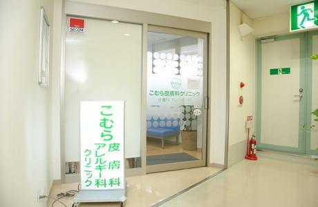 こむら皮膚科クリニック 西宮駅(阪神) 6の写真