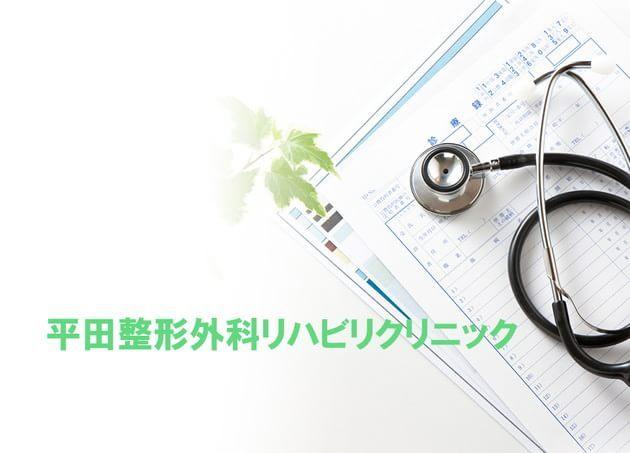 平田整形外科リハビリクリニック