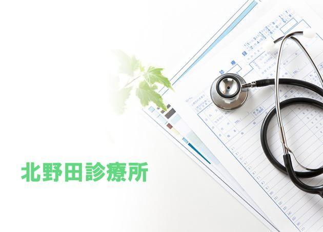 北野田診療所