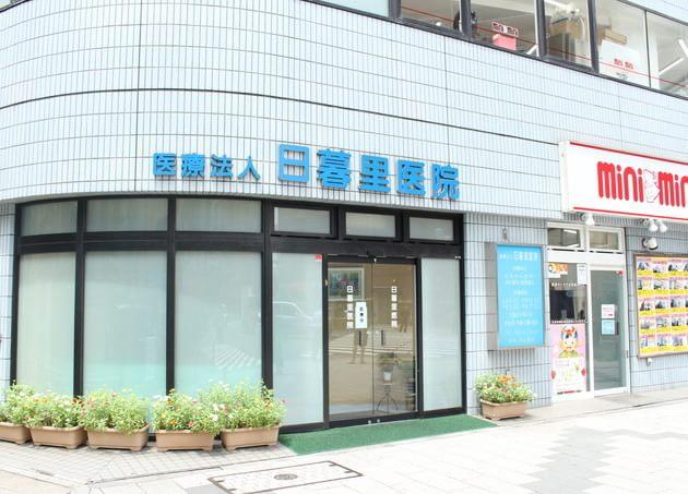 日暮里医院 日暮里駅 5の写真