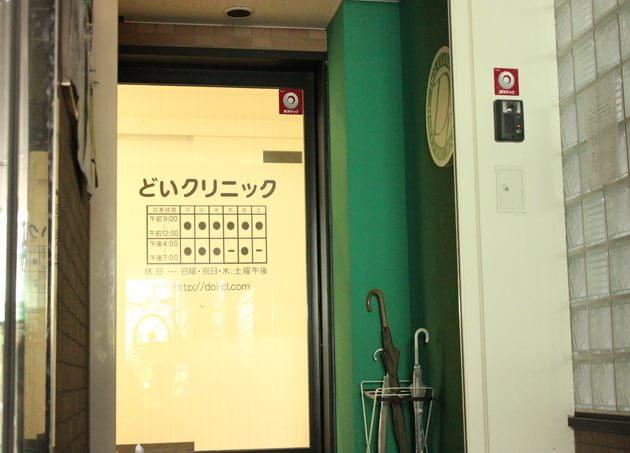 どいクリニック 春日野道駅(阪急) 2の写真