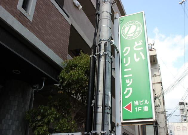 どいクリニック 春日野道駅(阪急) 3の写真