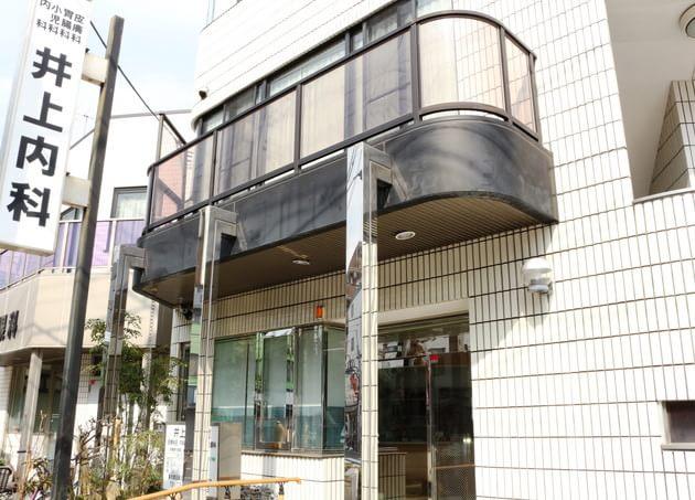 井上内科医院 武蔵小山駅 5の写真