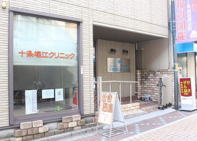 十条堀江クリニック