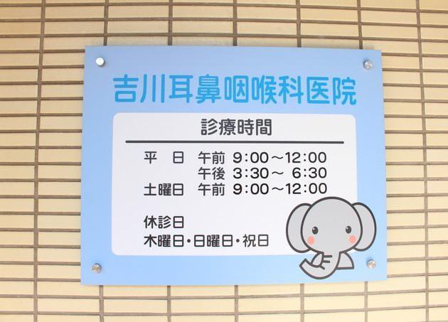 吉川耳鼻咽喉科医院(習志野市 | 京成津田沼駅) | …