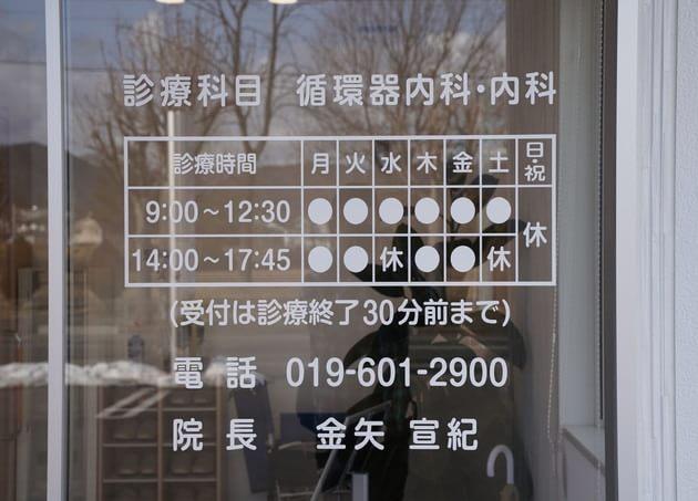 循環器内科 金矢クリニック 岩手飯岡駅 6の写真