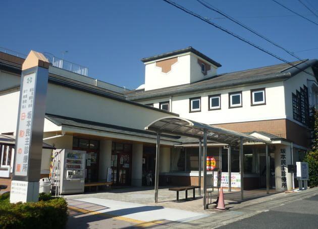 坂本民主診療所