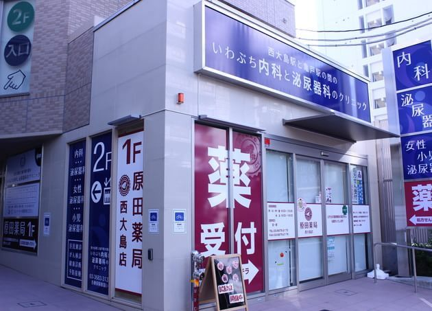 西大島駅と亀戸駅の間のいわぶち内科と泌尿器科のクリニック