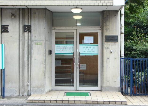 加藤医院 下北沢駅 2の写真