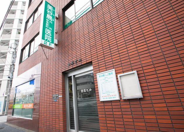びやじま内科医院・大島駅前