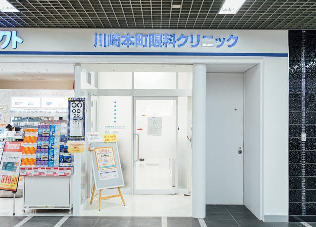 川崎駅前本町眼科