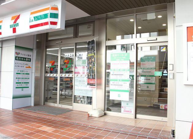 ささづか駅前おはな診療所 笹塚駅 6の写真