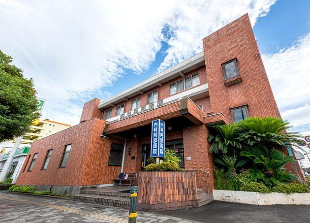 内科阿部医院 大分駅 1の写真