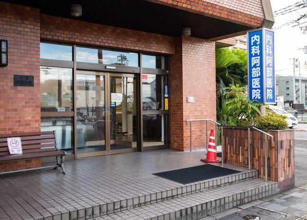 内科阿部医院 大分駅 6の写真