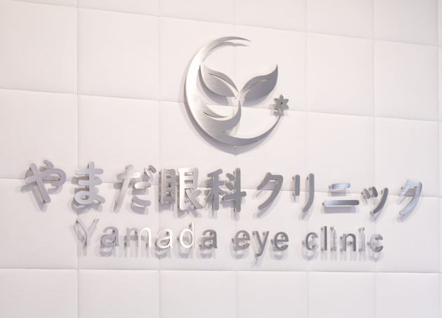 やまだ眼科クリニック
