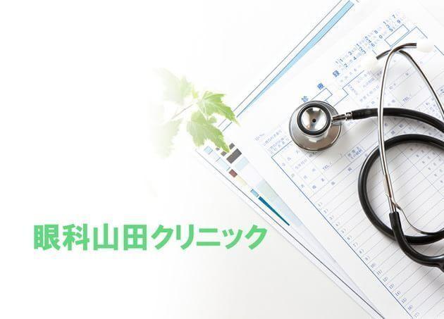 眼科山田クリニック