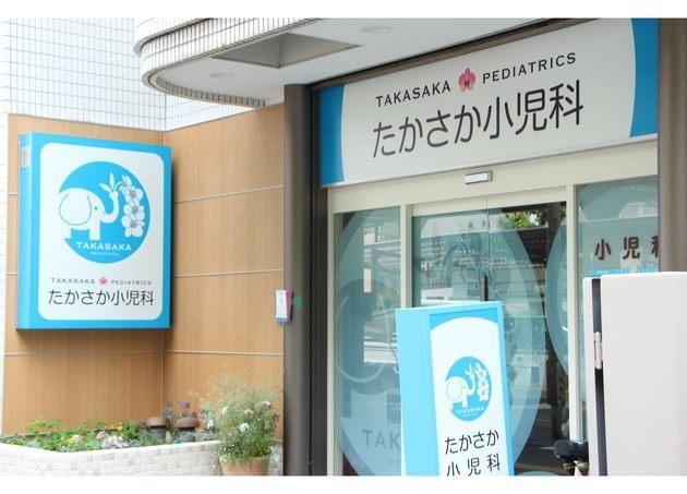 たかさか小児科 藤沢駅 6の写真