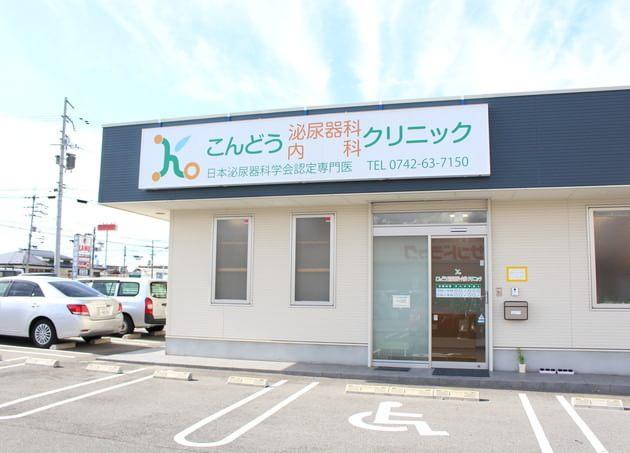 こんどう泌尿器科・内科クリニック 京終駅 6の写真