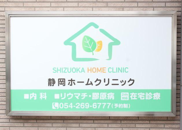 静岡ホームクリニック 静岡駅 6の写真