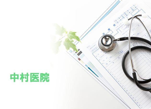 中村医院 中延駅 1の写真