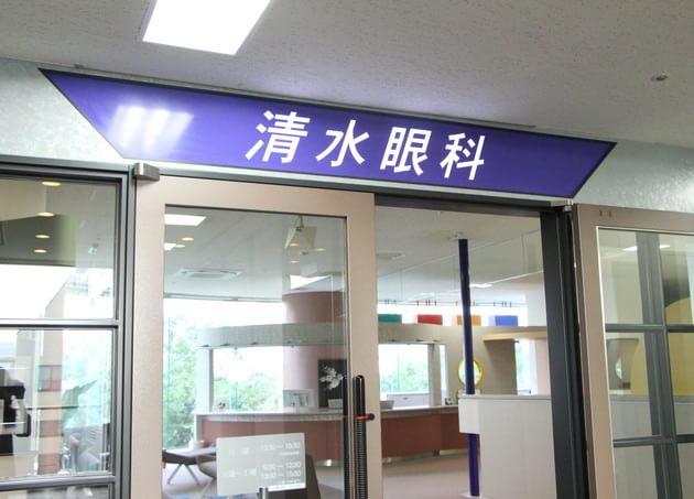 清水眼科 武蔵境駅 6の写真