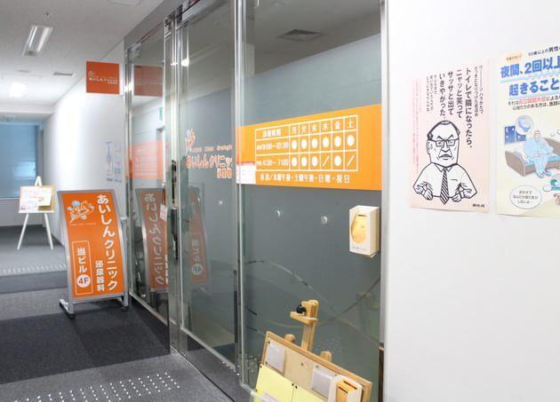 あいしんクリニック泌尿器科 新神戸駅 2の写真
