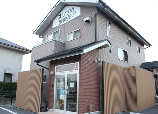 はしづめ診療所 前橋駅 6の写真