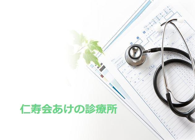 仁寿会あけの診療所