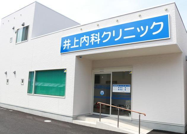 井上内科クリニック 北茅ヶ崎駅 6の写真