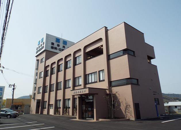 高田整形外科医院