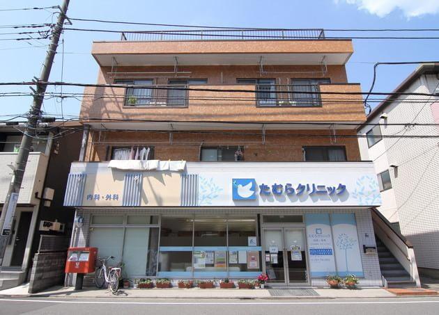 たむらクリニック 武蔵小杉駅 5の写真