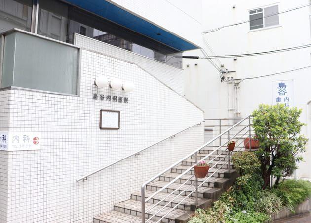 島谷内科医院