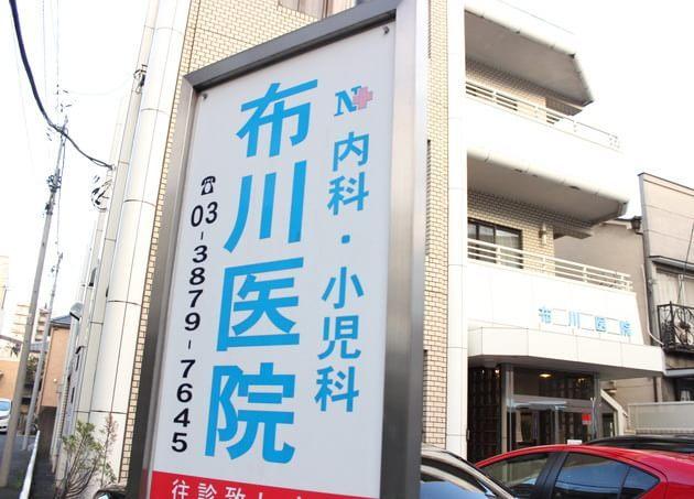 布川医院 北千住駅 3の写真