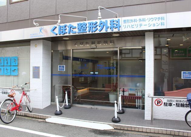 くぼた整形外科 四条畷駅 5の写真