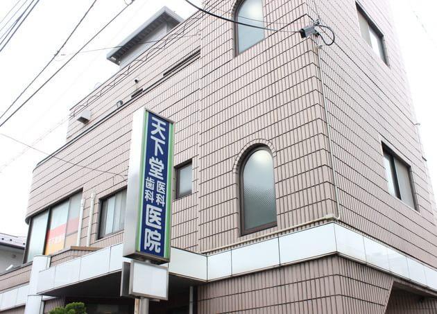 天下堂医院 芦花公園駅 3の写真