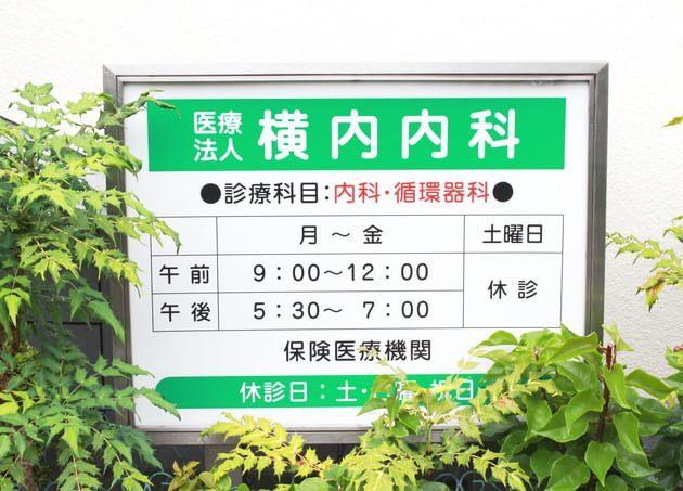 横内内科 枚岡駅 6の写真